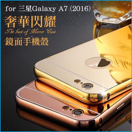 三星 Galaxy A7 2016 鏡面手機殼 優質材質360度全包防護鋁合金框金屬邊框電鍍保護殼可當鏡子
