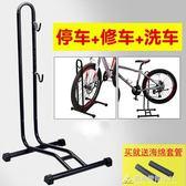 停車架自行車停車架插入式支撐維修架立式山地車展示架子支架單車架掛架 酷斯特數位3c YXS