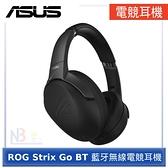 華碩 ASUS ROG Strix Go BT 藍牙無線電競耳機