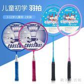 羽球拍拍 兒童羽毛球拍2只裝211小學生3-12歲初學羽雙拍套裝 CP2975【歐爸生活館】