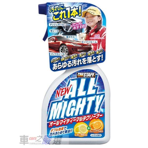 車之嚴選 cars_go 汽車用品【F-66】日本進口 Prostaff 汽車 車外/車內 全功能萬用清潔劑 500ml