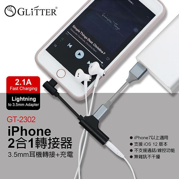 【妃凡】Glitter 宇堂 GT-2302 iPhone耳機轉接線 轉接器 線控 音源轉接 轉接頭 轉接線 (G)