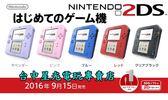 【N2DS主機 可刷卡】☆ Nintendo 2DS 日規 藍色/紅色/透明黑/粉紅色/薰衣草紫 ☆【台中星光電玩】