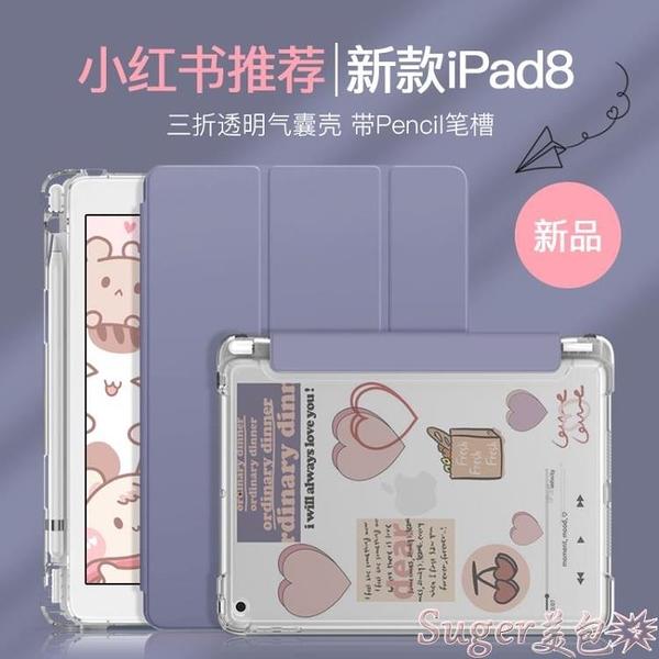ipad10.2保護套帶筆槽ipad8透明第八代ipadair3三折殼7蘋果平板air4氣囊8th硅膠2021pro11新款10.9寸12.9外殼