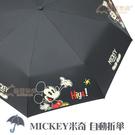 【雨眾不同】Disney 迪士尼Mickey Mouse 米奇 自動開收傘 加大傘面 自動傘 折傘 晴雨傘 黑