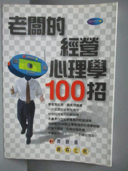 【書寶二手書T1/財經企管_ICV】老闆的經營心理學100招_齊藤勇,藤森立男