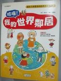 【書寶二手書T3/兒童文學_ZEG】哈囉!我的世界鄰居_徐月珠, 黃根基