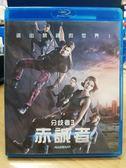 挖寶二手片-Q00-249-正版BD【分歧者3 赤誠者】-藍光電影