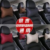 汽車頭枕車用麂皮絨護頸枕小車腰靠套裝抱枕靠枕轎車車內飾品(全館滿1000元減120)
