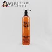 立坽『洗髮精』提碁公司貨 TIGI BED HEAD 芭比色彩女神洗髮精400ml LH04