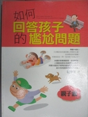 【書寶二手書T9/科學_HHN】如何回答孩子的尷尬問題-親子篇_紀康寶