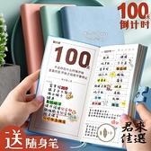 100天倒計時每日計劃本日程本時間管理考研學習行事曆記事本【君來佳選】