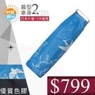 799 特價 雨傘 陽傘 萊登傘 抗UV...