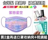 丰荷 荷康 醫用口罩 紫戀星空-成人 (30入/盒) 滿2盒再送口罩收納夾+梳鏡組