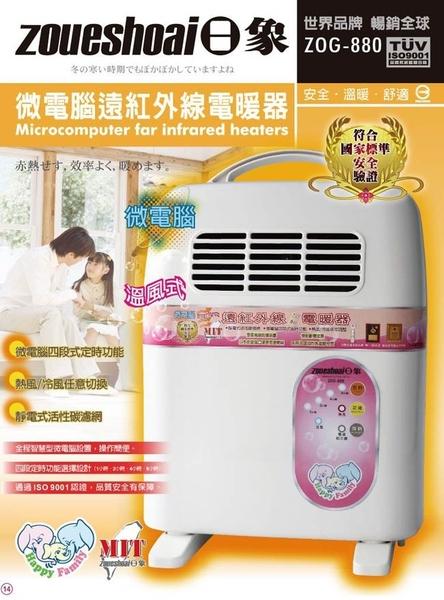 送潔耳器★日象★微電腦遠紅外線電暖器 ZOG-880