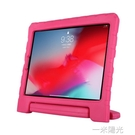 新款ipad pro11保護套網紅兒童卡通蘋果11英寸iPadpro全包邊硅膠 一米陽光