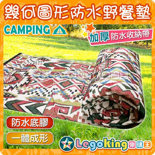【樂購王】《幾何圖形野餐墊》4-5人 特色精選 個人風格 防水墊 地布 防潮墊 露營 野餐 【B0263】