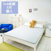 伊登 雲端系列 5cm-5尺-天然抗菌乳膠床墊(簡約休閒)