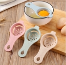 Qmishop 蛋清分離器 蛋黃分離器 分蛋器 蛋液過濾器 烘焙工具【J063】