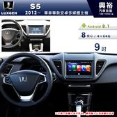 【專車專款】2012~19年LUXGEN S5專用9吋螢幕安卓主機*藍芽+導航+安卓(倒車選配)*無碟8核心