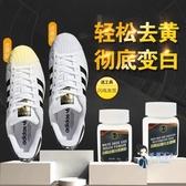 小白鞋神器 運動鞋去氧化劑球鞋帆布鞋去黃劑小白鞋洗鞋神器白鞋邊貝殼頭去黃