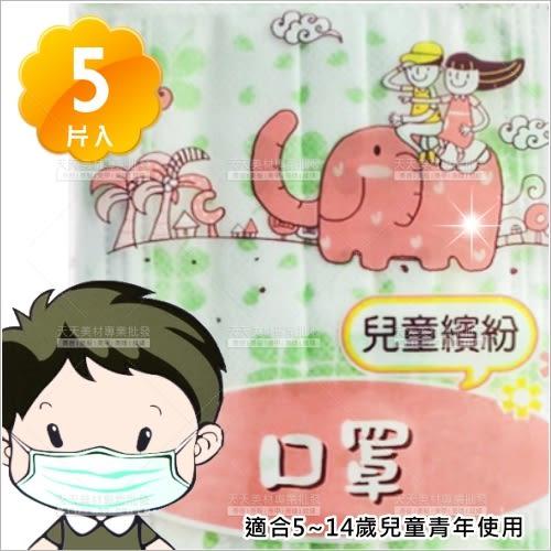 三花ING繽紛不織布兒童口罩-綠色幸運草(5片裝)[19008]