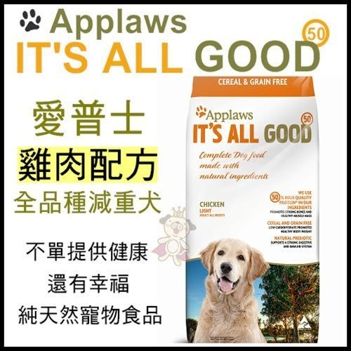 *WANG*【含運】Applaws愛普士 全品種減重犬-無穀 雞肉配方2kg