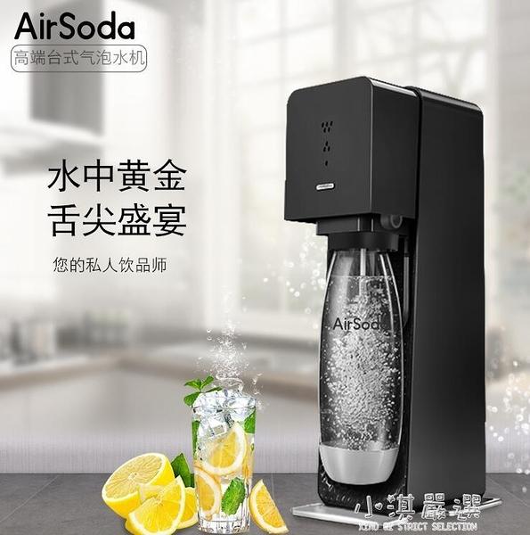 臺式氣泡水機家用奶茶店商用蘇打水冷飲料自制汽水CY『小淇嚴選』