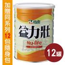 【益富】益力壯 營養均衡配方 900gx12罐,加贈益力壯隨身包12包(56g/包)