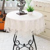 桌布白色布藝清新蕾絲小圓桌桌布圓形餐桌布茶幾布防燙簡約現代家用 伊莎公主