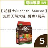 寵物家族-【紐健士Supreme Source】無穀天然犬糧 鮭魚+蔬果5磅