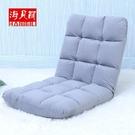 海貝麗懶人沙發榻榻米可折疊單人小沙發床上電腦靠背椅子地板沙發 YDL