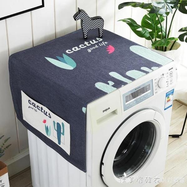 北歐冰箱蓋布單開雙開門冰箱巾棉麻防水微波爐蓋巾洗衣機罩防塵布 漾美眉韓衣