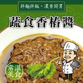 蔬食香樁醬 (拌醬/拌飯/拌麵/炒菜/饗城/功夫菜/料理餐包)