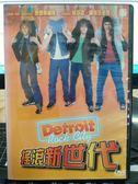 影音專賣店-P09-334-正版DVD-電影【搖滾新世代】-愛德華福隆 林莎耶 娜塔莎里昂