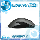 Microsoft 微軟 經典閃靈鯊 有線滑鼠