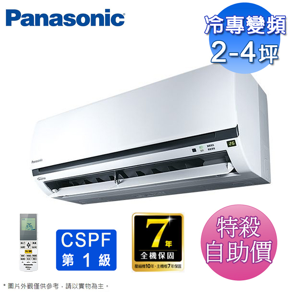 Panasonic國際2-4坪冷專變頻一對一分離式冷氣 CS-K28BA2/CU-K28BCA2~自助價