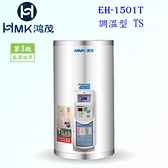 【PK廚浴生活館】 高雄 HMK鴻茂 EH-1501T 53L 調溫型 電熱水器 EH-1501 實體店面 可刷卡