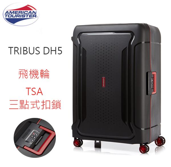 Samsonite AT美國旅行者【Tribus DH5】三點式鎖頭 PP硬殼霧面耐磨 飛機輪 29吋行李箱