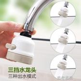 廚房家用水龍頭增壓花灑噴頭防濺頭濾水器自來水防節水過濾器嘴