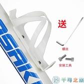 自行車水杯架山地車水瓶支架塑料水壺架騎行【千尋之旅】