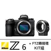 Nikon Z6 單機身 + FTZ轉接環 總代理公司貨 登錄送6000禮券 送進口全機貼膜 德寶光學 Z50 Z5 Z6 Z7