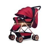 嬰兒推車可坐可躺折疊輕便秋季雙向1-3歲新生兒童寶寶小孩手推車CY『韓女王』