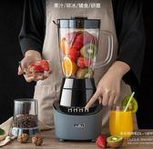 多樂榨汁機家用全自動多功能炸果汁豆漿打水果攪拌輔食料理機小型  ATF  極有家