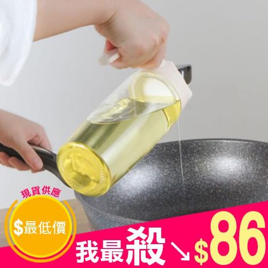 玻璃油壺 自動掀蓋 油瓶 油罐 控油 醬油瓶 醋壺 防漏 廚房  握把玻璃油壺(600ML)【R60】米菈生活館