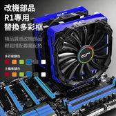 快睿CRYORIG R1 金屬色造型框,藍色 (一組兩入) 絕配MSI ASROCK特色主板