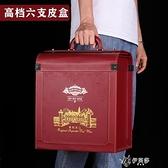 紅酒盒皮盒高檔六支裝紅酒禮盒葡萄酒包裝6只皮質手提酒盒YYS 【快速出貨】