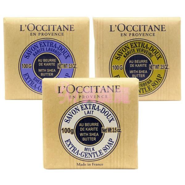 【美麗魔】歐舒丹 乳油木植物皂100g 3款可選 薰衣草 牛奶 馬鞭草