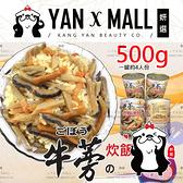 日寶 牛蒡炊飯調理罐頭 (500g) 素食 台南必吃經典 【妍選】