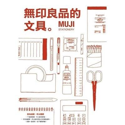 無印良品的文具(MUJI STATIONERY)